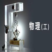 物理(工)-自学考试权威课程-【华夏大地网络课堂】