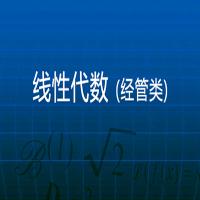 线性代数(经管类)-自学考试权威课程-【华夏大地网络课堂】