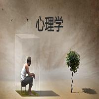 心理学基础学习班-自学考试权威课程-【华夏大地网络课堂】