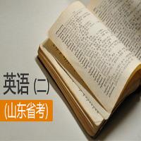 英语(二)(山东省考)串讲班-自学考试权威课程-【华夏大地网络课堂】