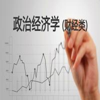 政治经济学(财经类)-自学考试权威课程-【华夏大地网络课堂】