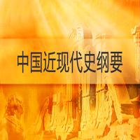 中国近现代史纲要-自学考试权威课程-【华夏大地网络课堂】