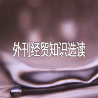 外刊经贸知识选读-自学考试权威课程- 【华夏大地网络课堂】