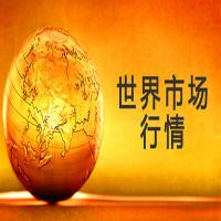 世界市场行情-自学考试权威课程-【华夏大地网络课堂】