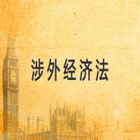 涉外经济法应试冲刺班-自学考试权威课程-【华夏大地网络课堂】