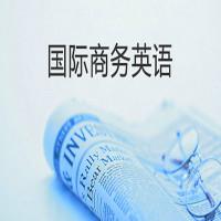 国际商务英语-自学考试权威课程-【华夏大地网络课堂】