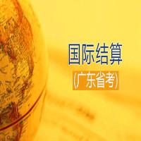 国际结算(广东省考)串讲班-自学考试权威课程-【华夏大地网络课堂】