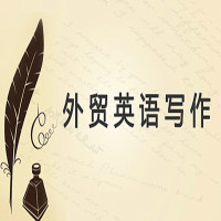 外贸英语写作-自学考试权威课程-【华夏大地网络课堂】