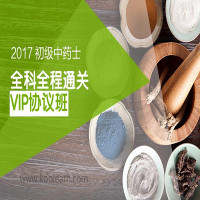 2017年初级中药士-全科全程通关VIP协议班—新东方在线