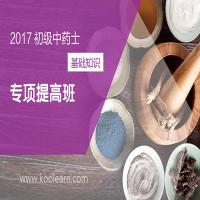 2017年初级中药士-基础知识专项提高班—新东方在线