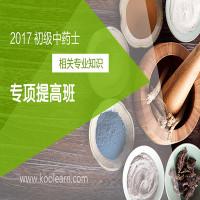 2017年初级中药士-相关专业知识专项提高班—新东方在线