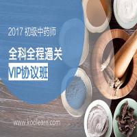 2017年初级中药师-全科全程通关VIP协议班—新东方在线
