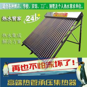 超导管联箱集热器