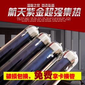 【天元之星太阳能】 58系列 普通管 紫金管