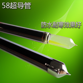 【天元之星太阳能】 58超导管系列   紫金管