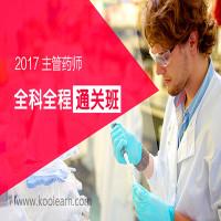 2017年主管药师-全科全程通关班-新东方在线