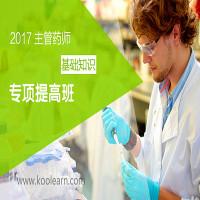 2017年主管药师-基础知识专项提高班-新东方在线
