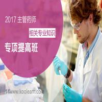 2017年主管药师-相关专业知识专项提高班-新东方在线