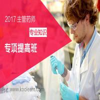 2017年主管药师-专业知识专项提高班-新东方在线