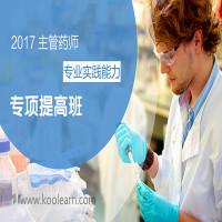 2017年主管药师-专业实践能力专项提高班-新东方在线
