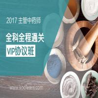 2017年主管中药师-全科全程通关VIP协议班-新东方在线