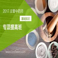 2017年主管中药师-基础知识专项提高班-新东方在线