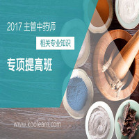 2017年主管中药师-相关专业知识专项提高班-新东方在线