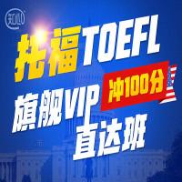 知心 托福旗舰VIP直达班(冲100分)-新东方在线