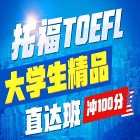 托福大学生精品直达班(冲100分)-新东方在线