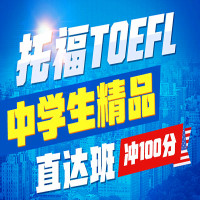 托福中学生精品直达班(冲100分)-新东方在线