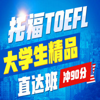 托福大学生精品直达班(冲90分)-新东方在线