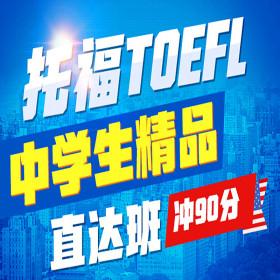 托福中学生精品直达班(冲90分)-新东方在线