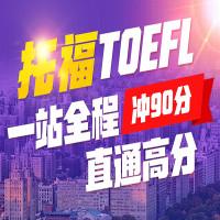 托福直达班(冲90分)-新东方在线