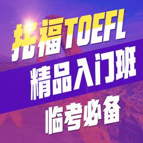 TOEFL 托福精品入门班-新东方在线