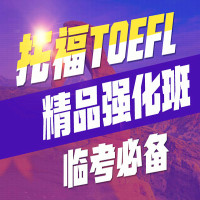TOEFL 托福精品强化班-新东方在线