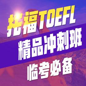 TOEFL 托福精品冲刺班-新东方在线
