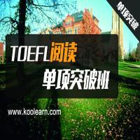 托福 TOEFL单项突破班-阅读-新东方在线