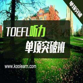 托福 TOEFL单项突破班-听力-新东方在线
