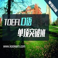 托福TOEFL单项突破班-口语-新东方在线