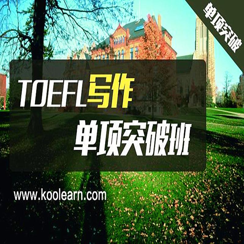 托福TOEFL单项突破班-写作-新东方在线