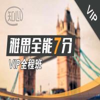【知心雅思】雅思全能7分VIP全程班-新东方在线