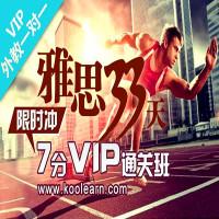 【雅思33天】限时冲7分VIP通关班-新东方在线