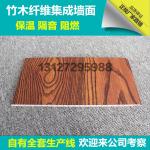 300竹木纤维集成雷竞技app官网