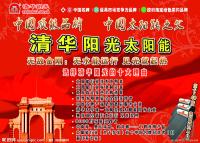 苍南县清华阳光售后维修中心