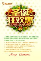 圣诞节移门配件辅料促销方案
