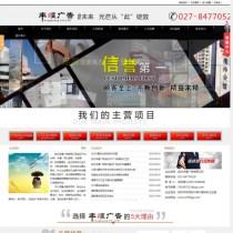 武漢豐煌廣告有限公司