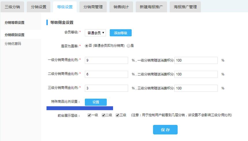"""三级分销新增对会员卡单独设置分佣比例  1554283736375063.png   在分销等级设置中,设置""""特殊商品佣金比例"""",并选择栏目""""会员卡""""  1554283737234493.png  即可针对会员卡类型单独设置三级分佣比例     1554283737589807.png  设置时选择""""具体商品"""",选择""""会员卡栏目"""",将展示全部可购买的会员卡,并针对每个会员卡单独设置分佣比例,设置后,将取单独设置的分佣比例进行分佣.  会员卡单独设置比例在分销四种分佣模式下全部支持."""