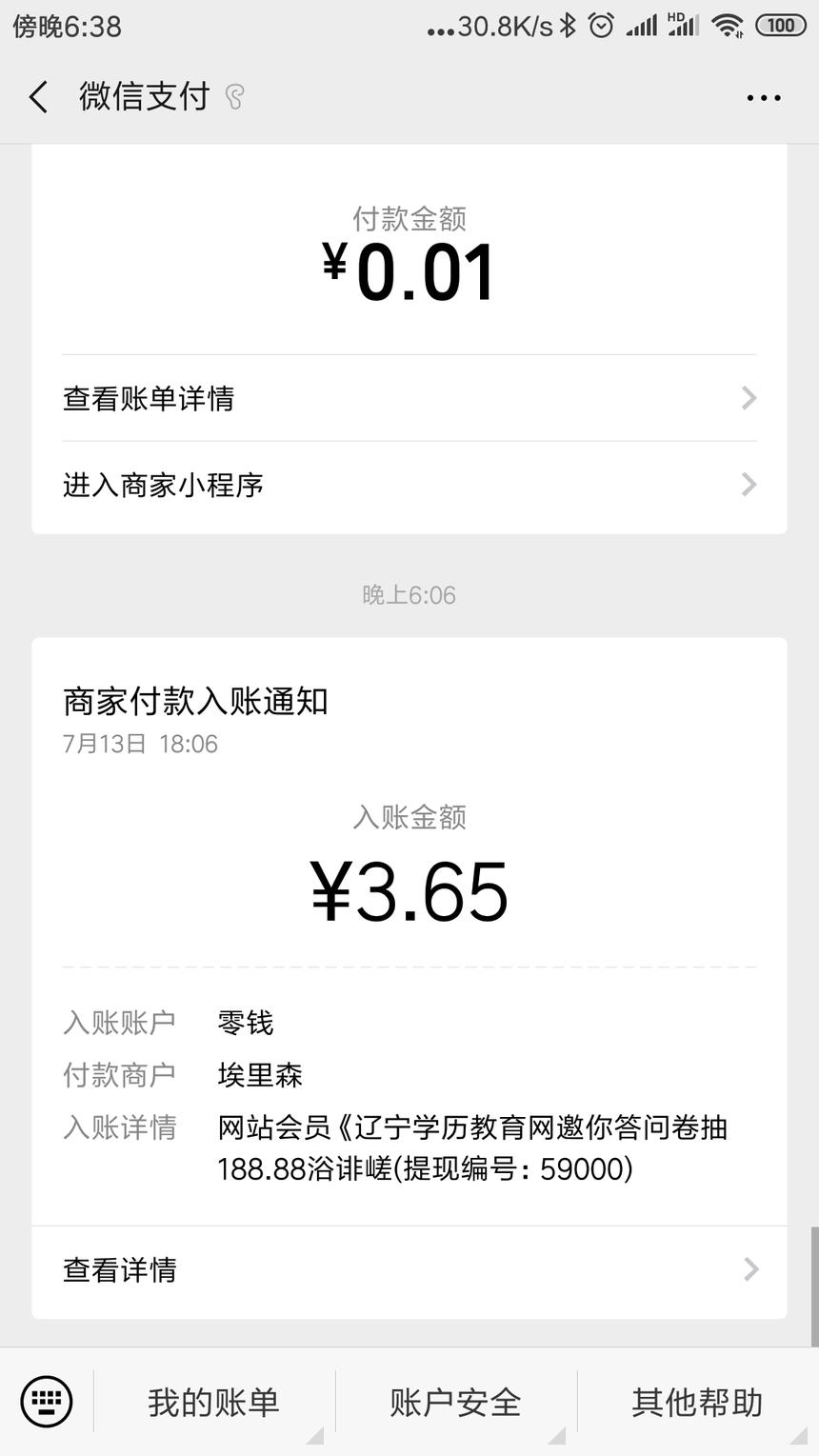 Screenshot_2019-07-13-18-38-50-046_com.tencent.mm.png