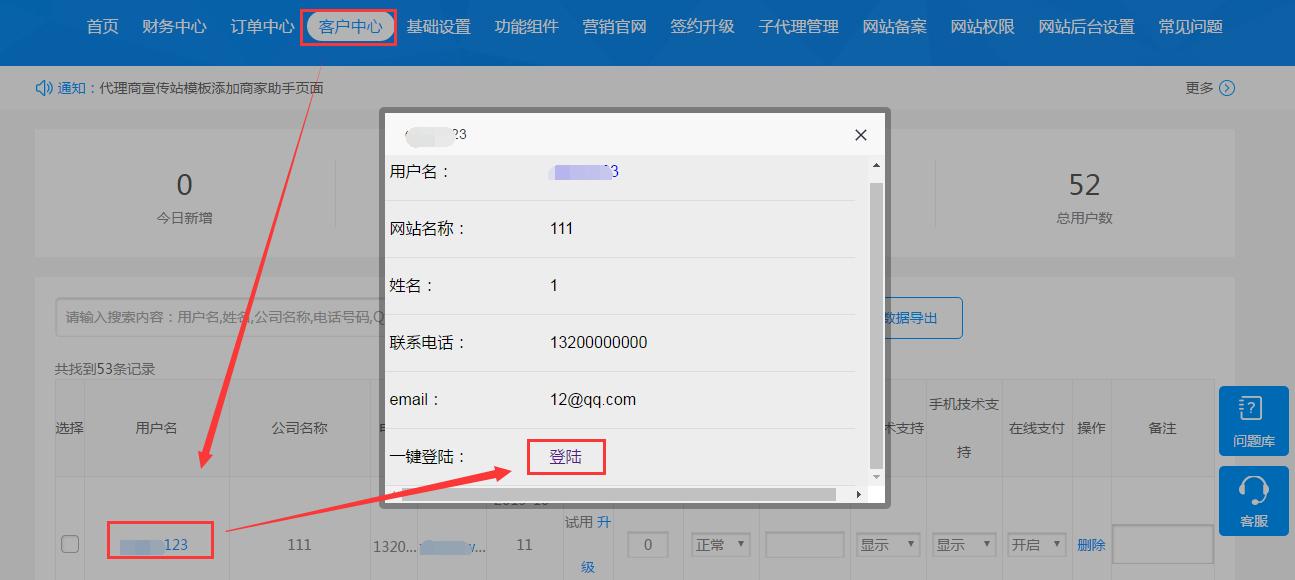 关于加密密码登录网站后台升级通知