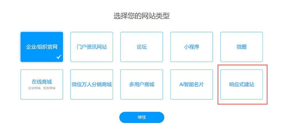 世心建站关于响应式网站域名配置的通知